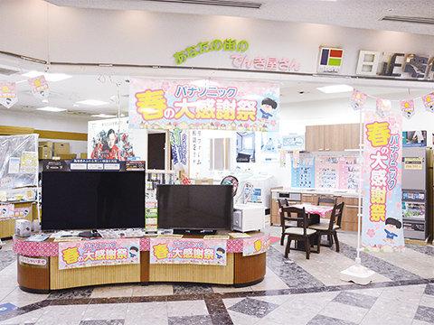 日正電化 店舗の写真