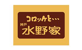 コロッケと… 神戸 水野家のロゴ