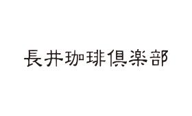 長井珈琲倶楽部のロゴ