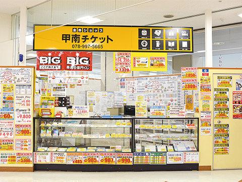甲南チケット 店舗の写真