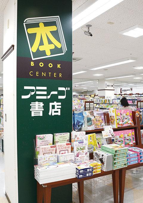 アミーゴ書店 店舗の写真
