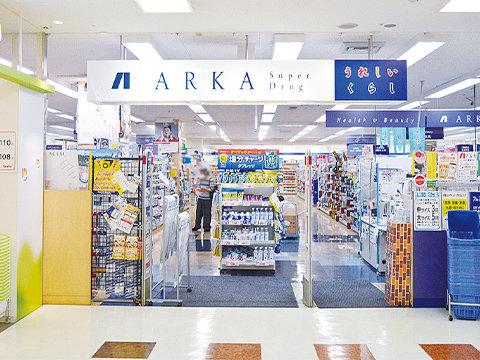 アルカドラッグストアー 店舗の写真