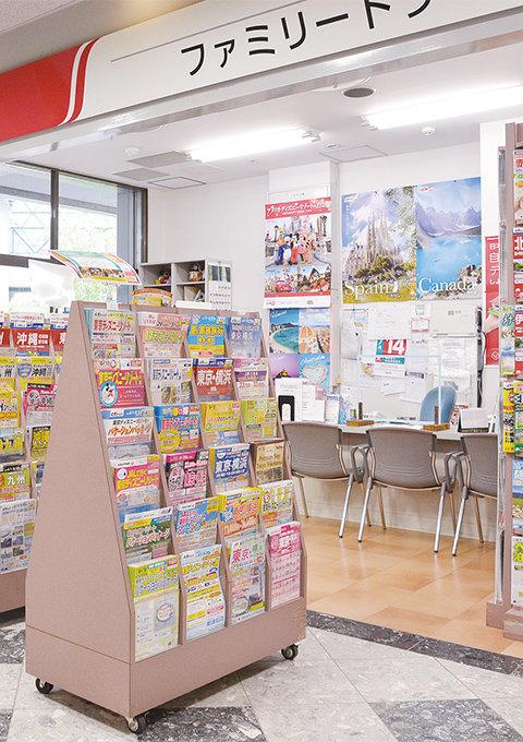ファミリートラベル 店舗の写真