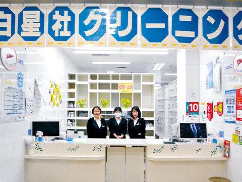 白星社クリーニング 店舗の写真