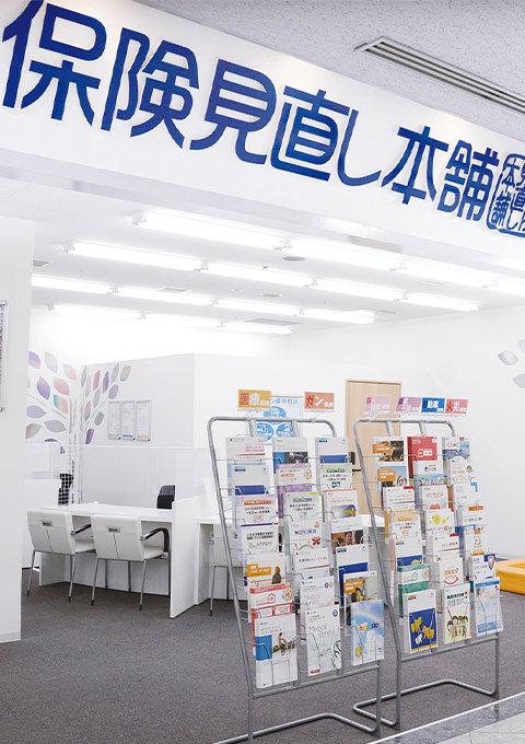 保険見直し本舗 店舗の写真