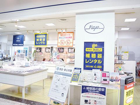 メガネのアイガン 店舗の写真