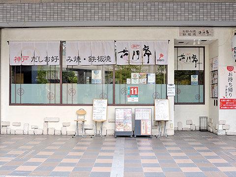 花門亭 店舗の写真