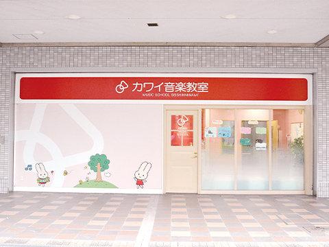 カワイ音楽教室 店舗の写真
