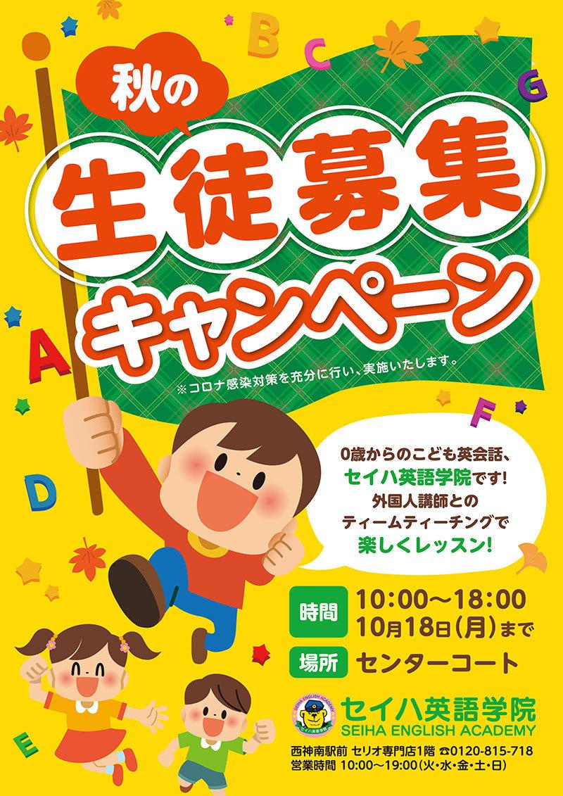 link_seiha_event_10gatsu.jpg