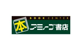 アミーゴ書店のロゴ