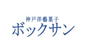 ボックサンのロゴ