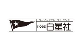 白星社クリーニングのロゴ