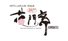花門亭のロゴ