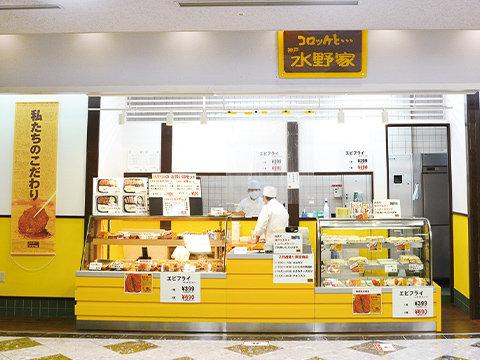 コロッケと… 神戸 水野家 店舗の写真